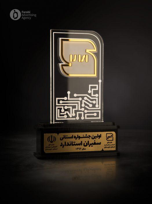 اداره کل استاندارد استان خوزستان
