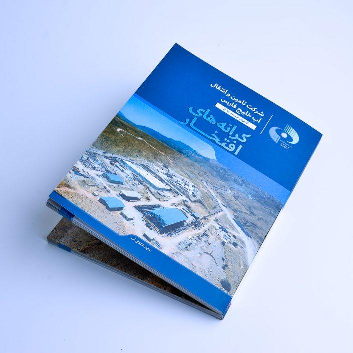 عملکرد شرکت تامین و انتقال آب خلیج فارس